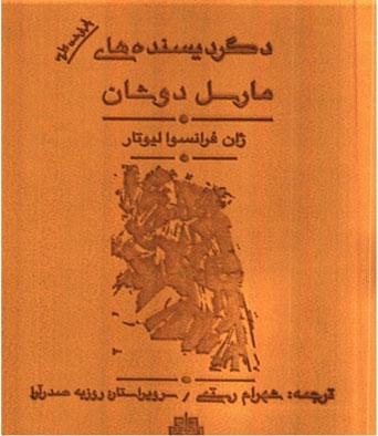 کتاب «دگردیسندههای مارسل دوشان» تالیف ژان فرانسوا لیوتار، دیگر کتاب ترجمه شده توسط مهندس شهرام رستمی