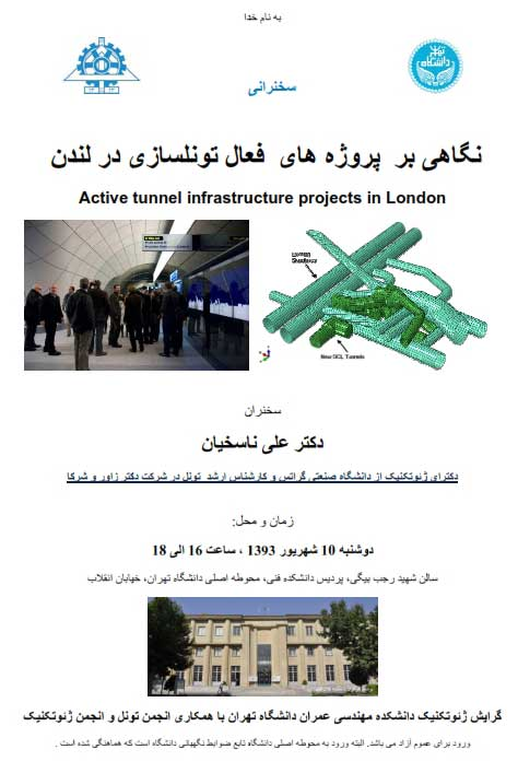 Active tunnel